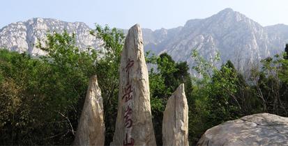 河南中原蒿山风景区